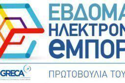 Το Style.gr συμμετέχει ενεργά στην εβδομάδα Ηλεκτρονικού Εμπορίου